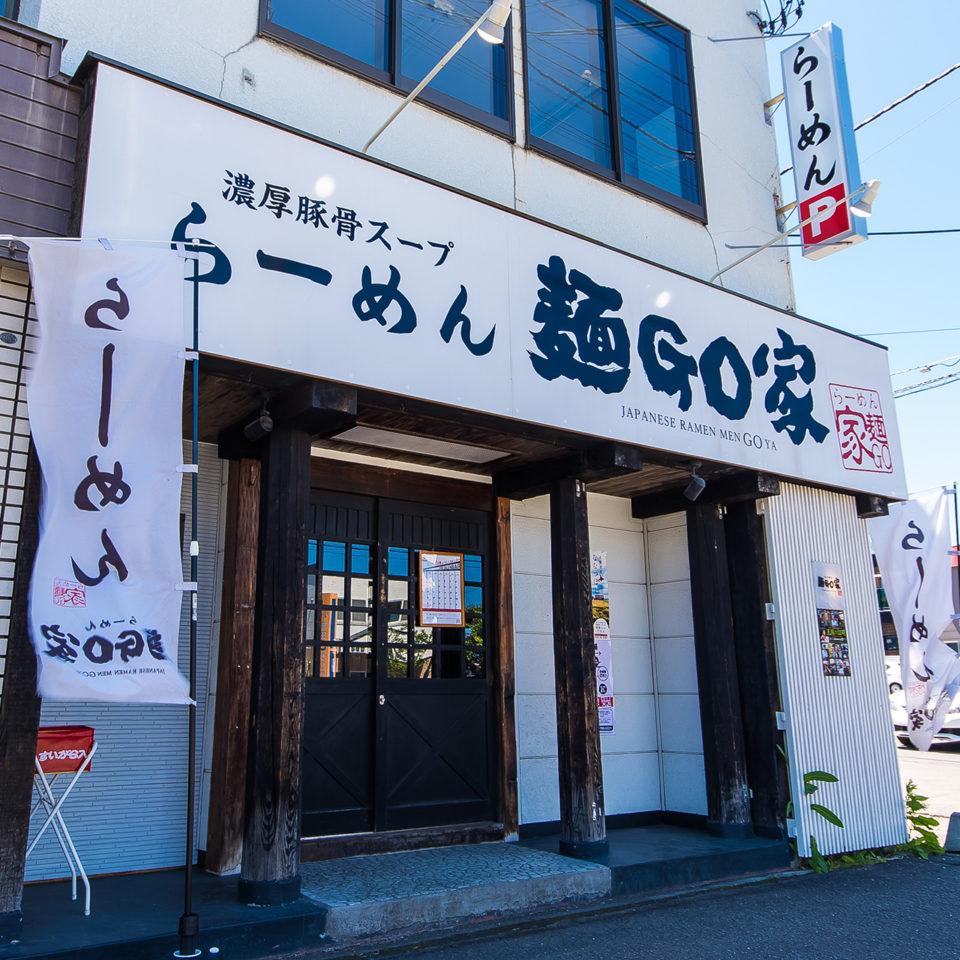 麺GO家/西野本店