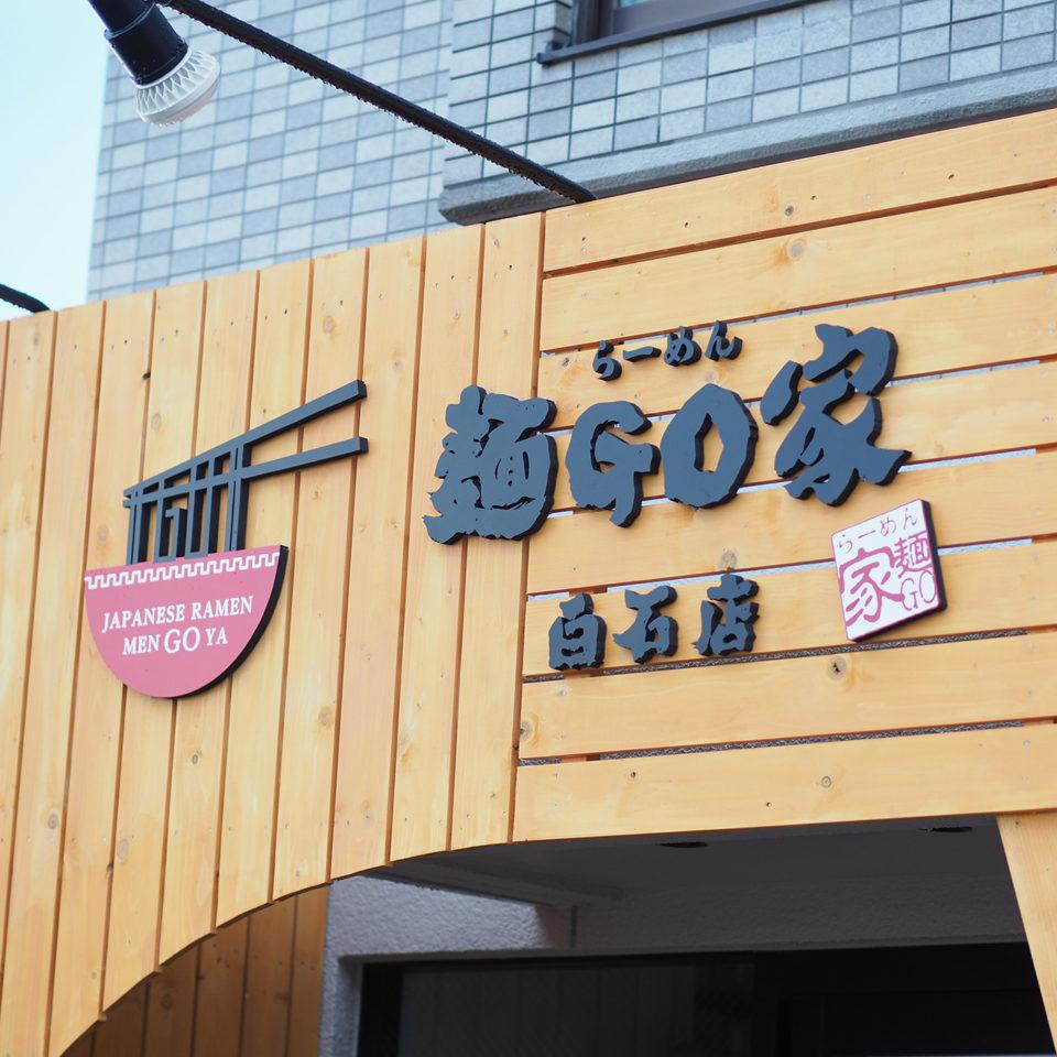 麺GO家/白石店