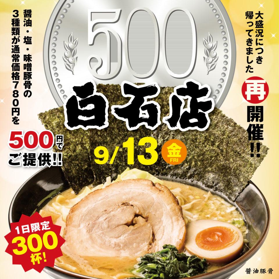 白石店/ワンコイン500円イベント