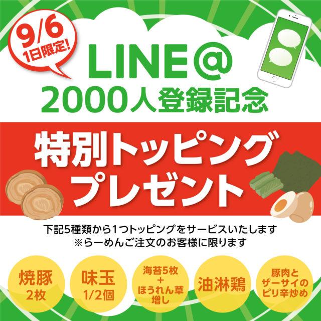 LINE@2000人登録記念