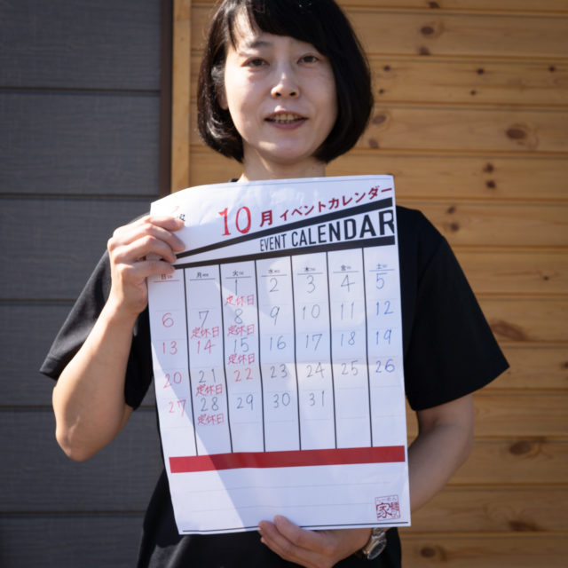 麺GO家 新琴似店 カレンダー10月