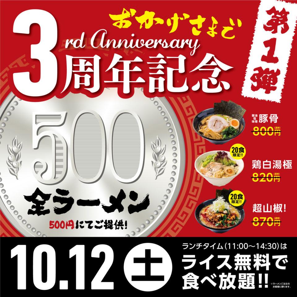 らーめん麺GO家西野本店3周年第一弾