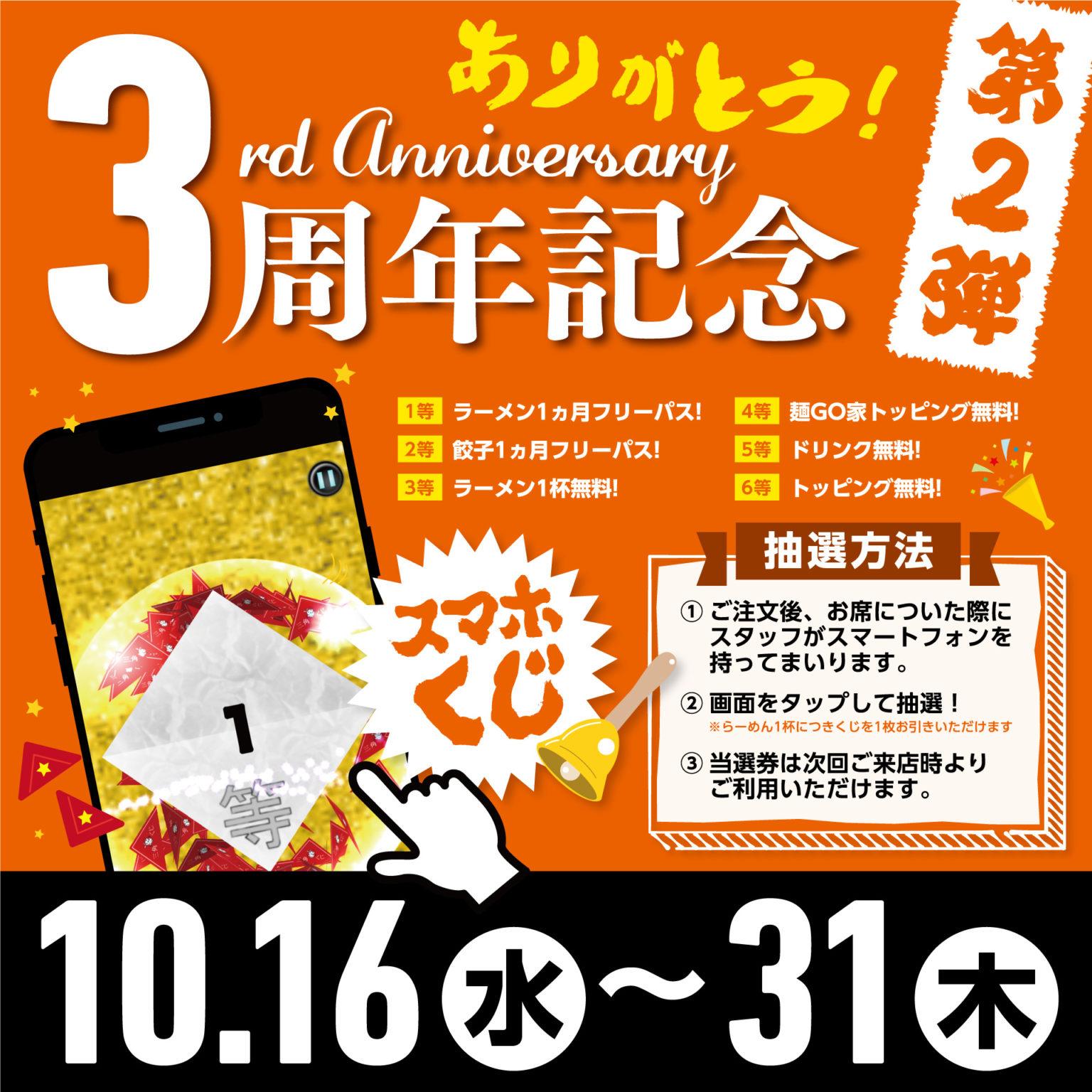 西野本店3周年記念、第二弾!