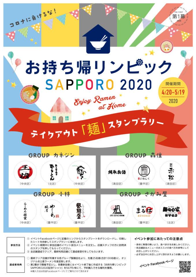 お持ち帰リンピック SAPPORO 2020