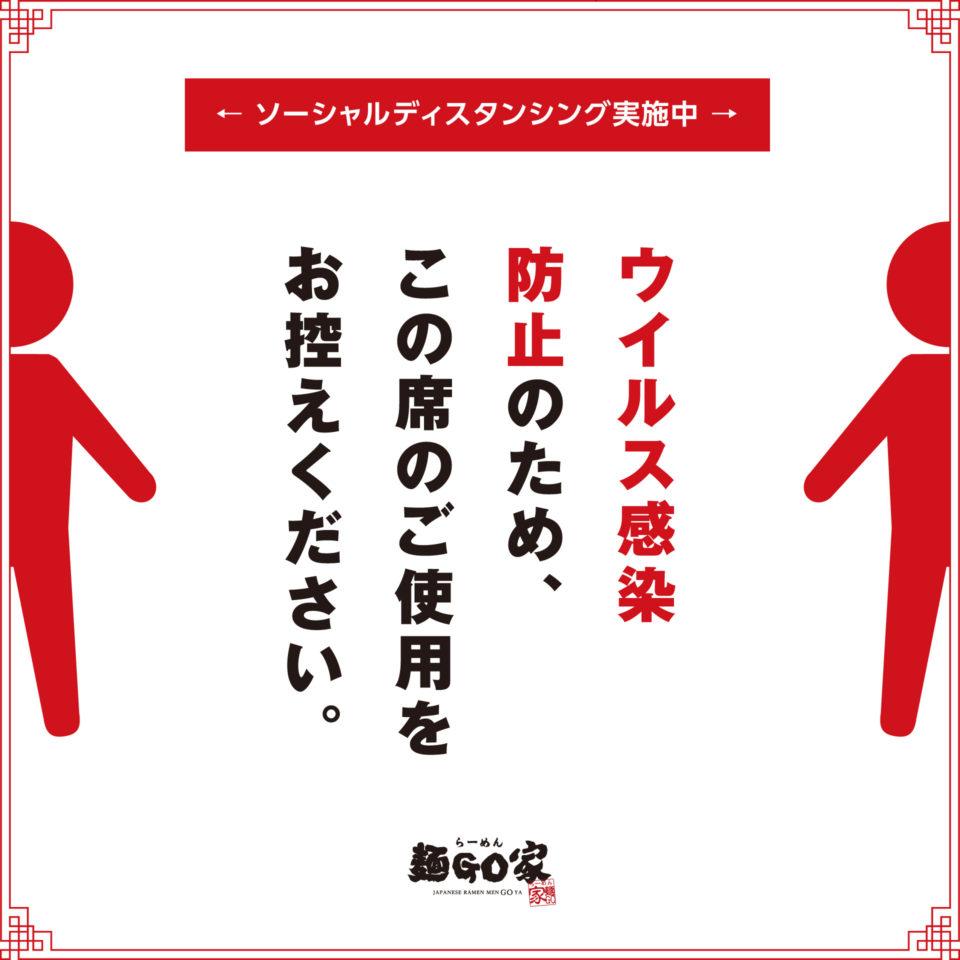 麺GO家/ソーシャルディスタンス