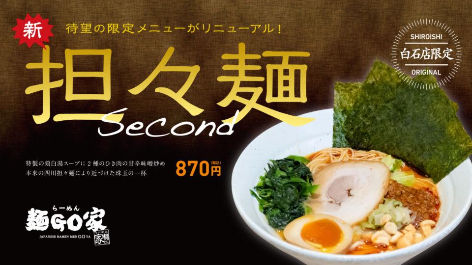 麺GO家白石店/担々麺2nd