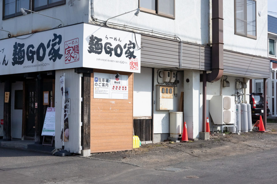 麺GO家西野本店/駐車場