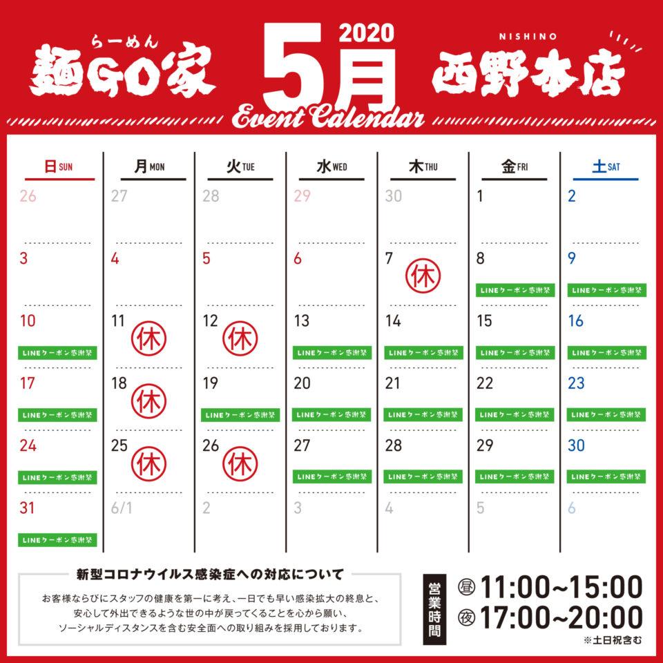 麺GO家西野本店/2020年5月カレンダー