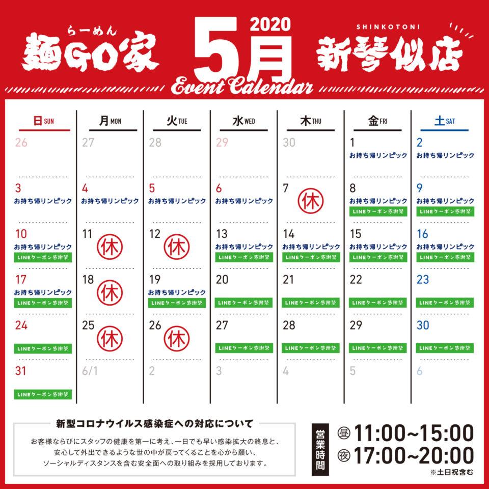 麺GO家新琴似店/2020年5月カレンダー