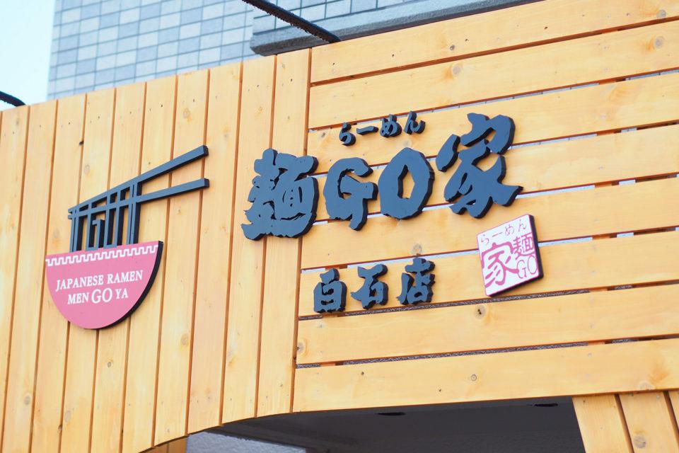 麺GO家白石店/外観