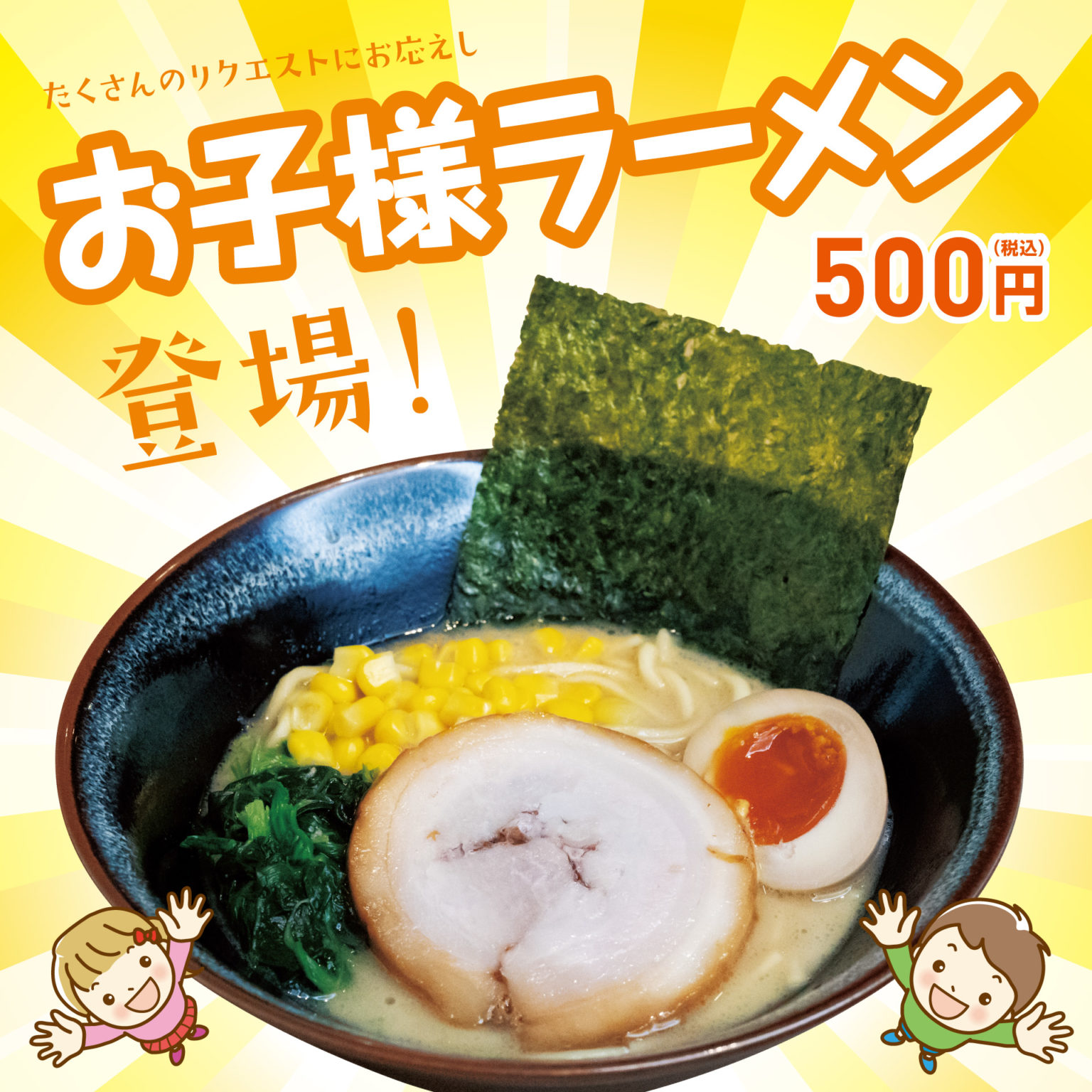 麺GO家白石店/お子様ラーメン
