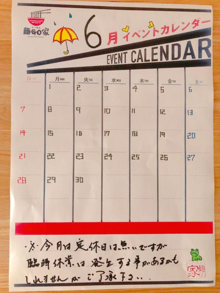 麺GO家白石店/2020年6月カレンダー