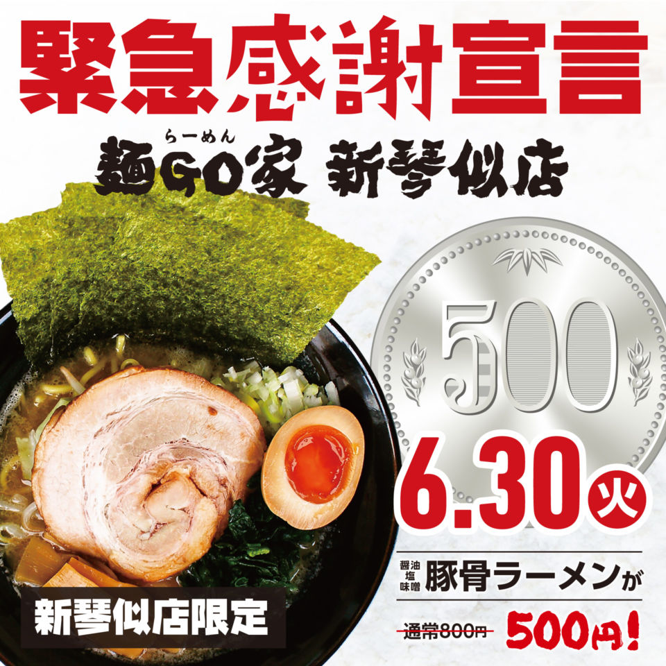 麺GO家 新琴似/緊急感謝宣言!豚骨ラーメン500円