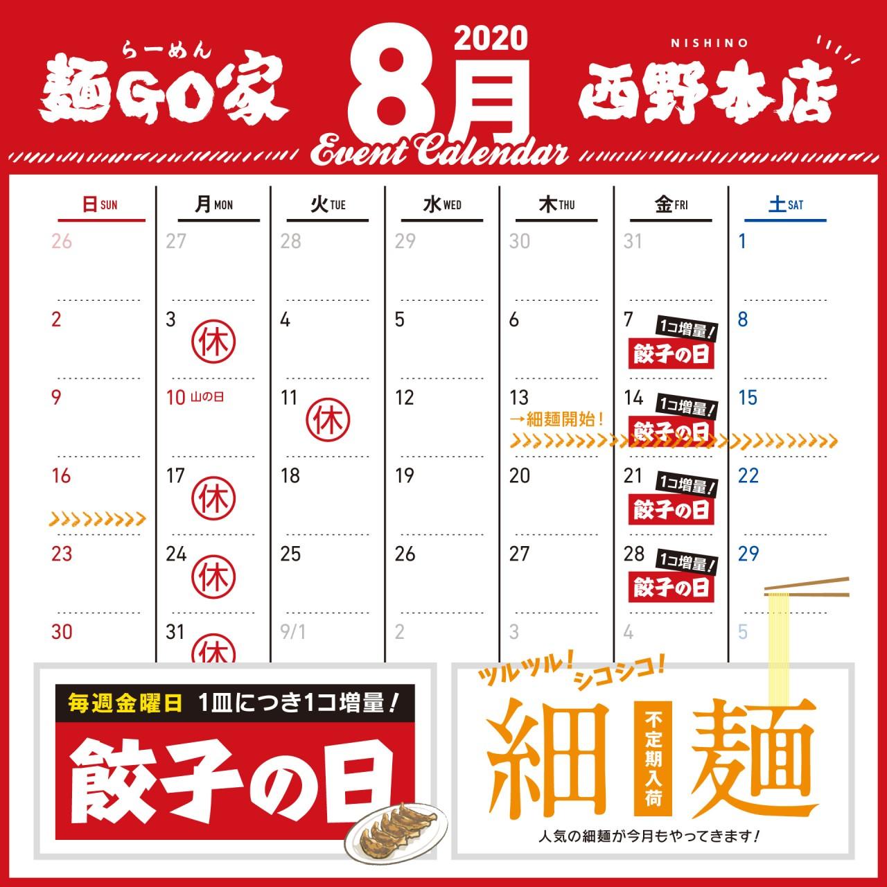 西野本店/8月カレンダー