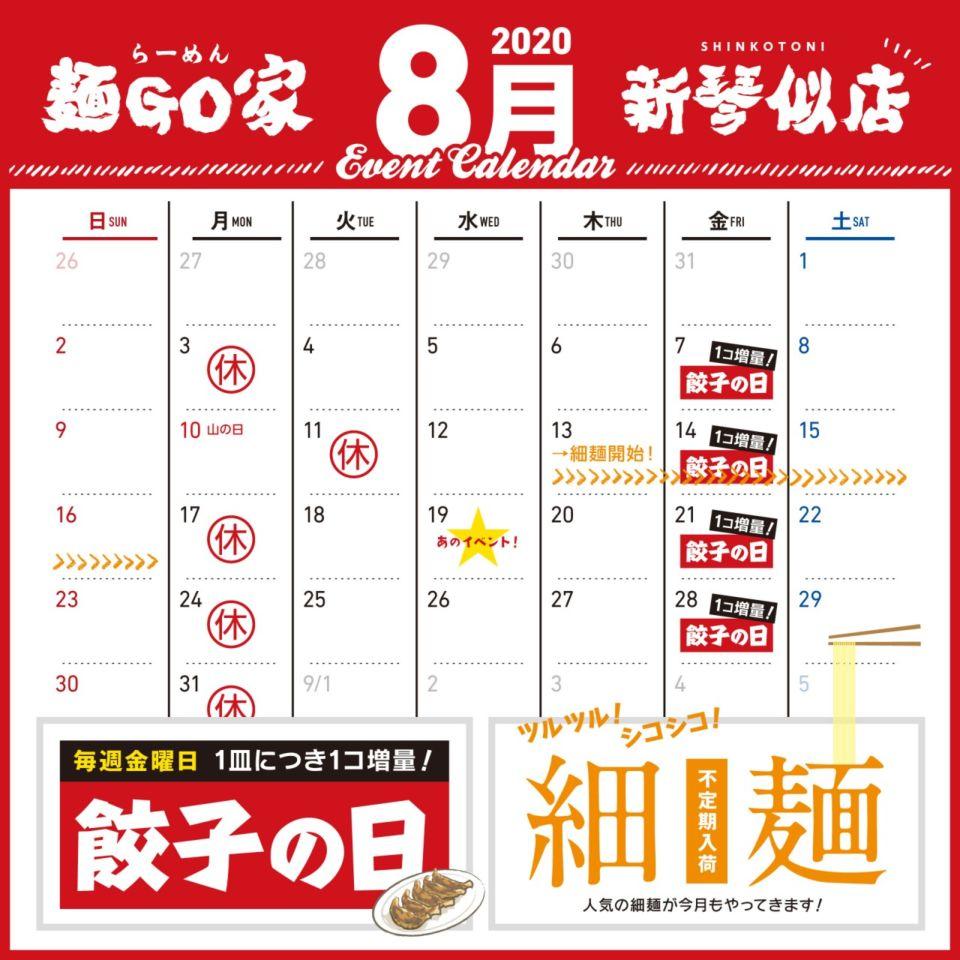新琴似店/8月カレンダー