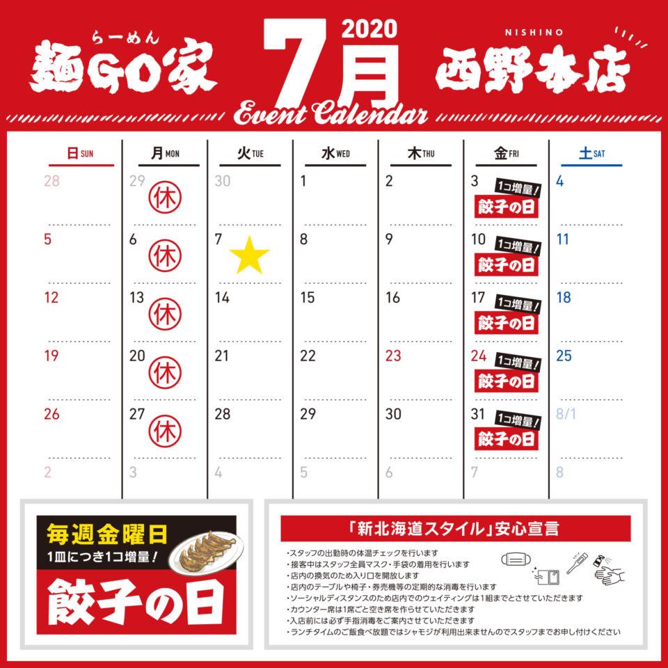 西野本店/7月カレンダー