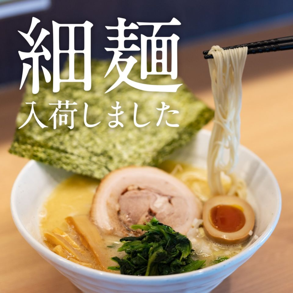細麺/入荷
