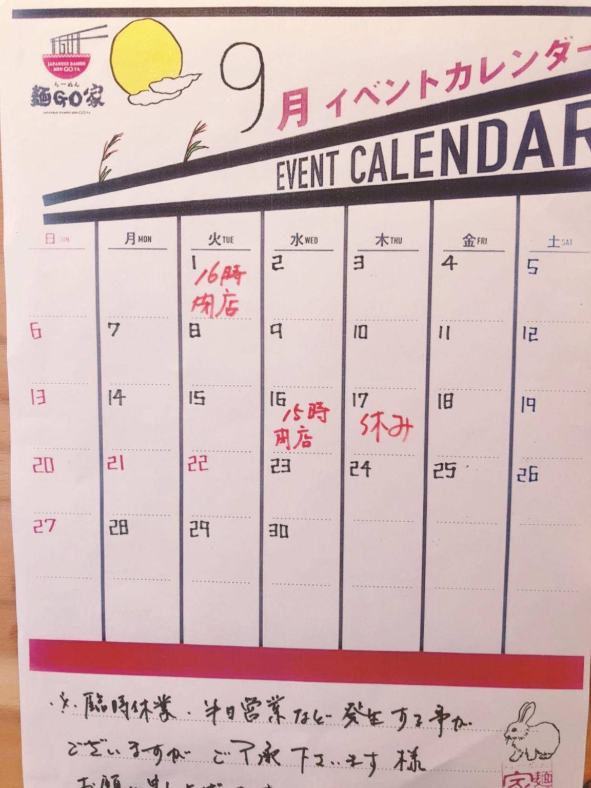白石店/9月カレンダー