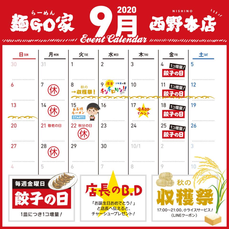 西野本店/9月カレンダー