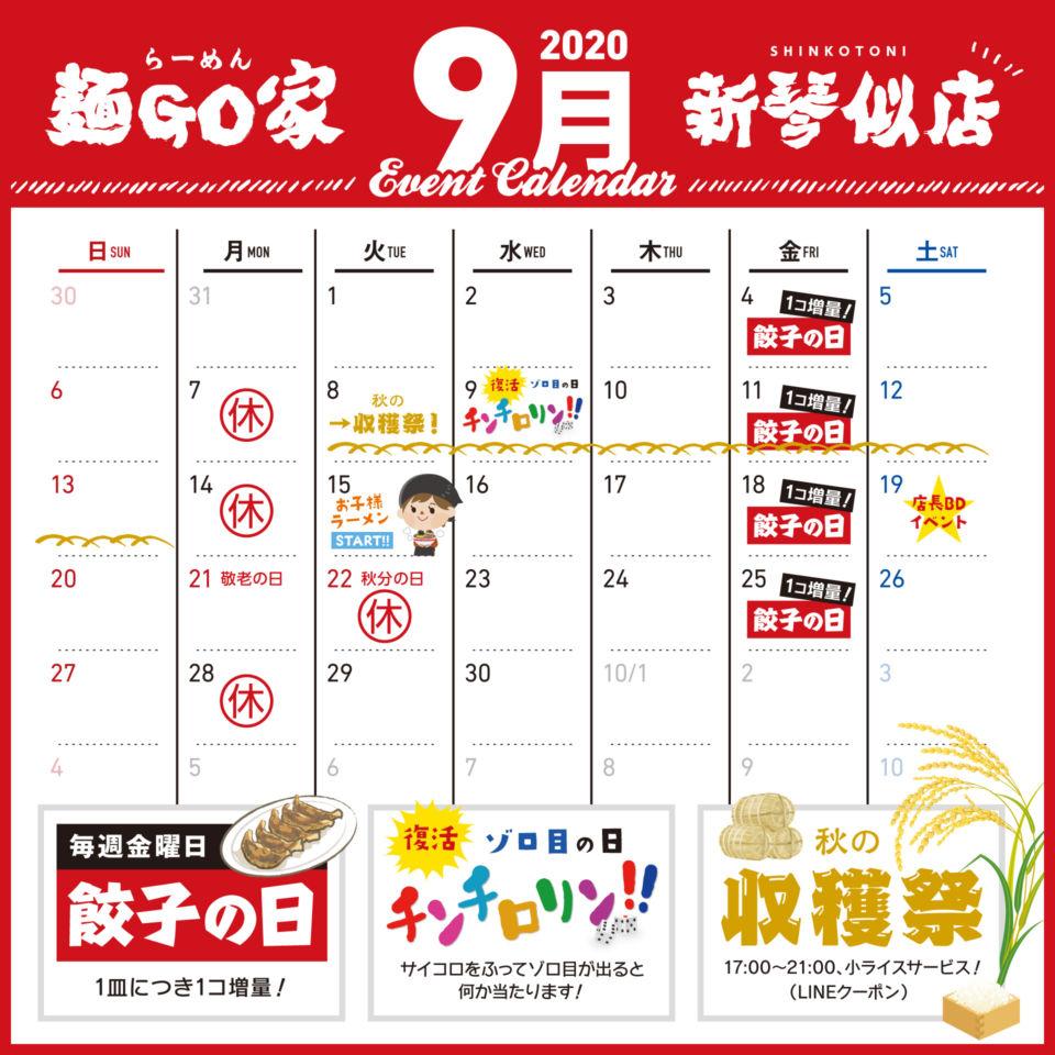 新琴似店/9月カレンダー
