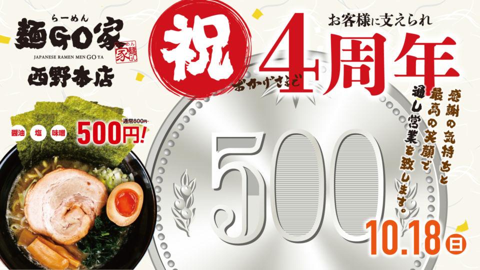 麺GO家西野本店/4周年記念500円イベント