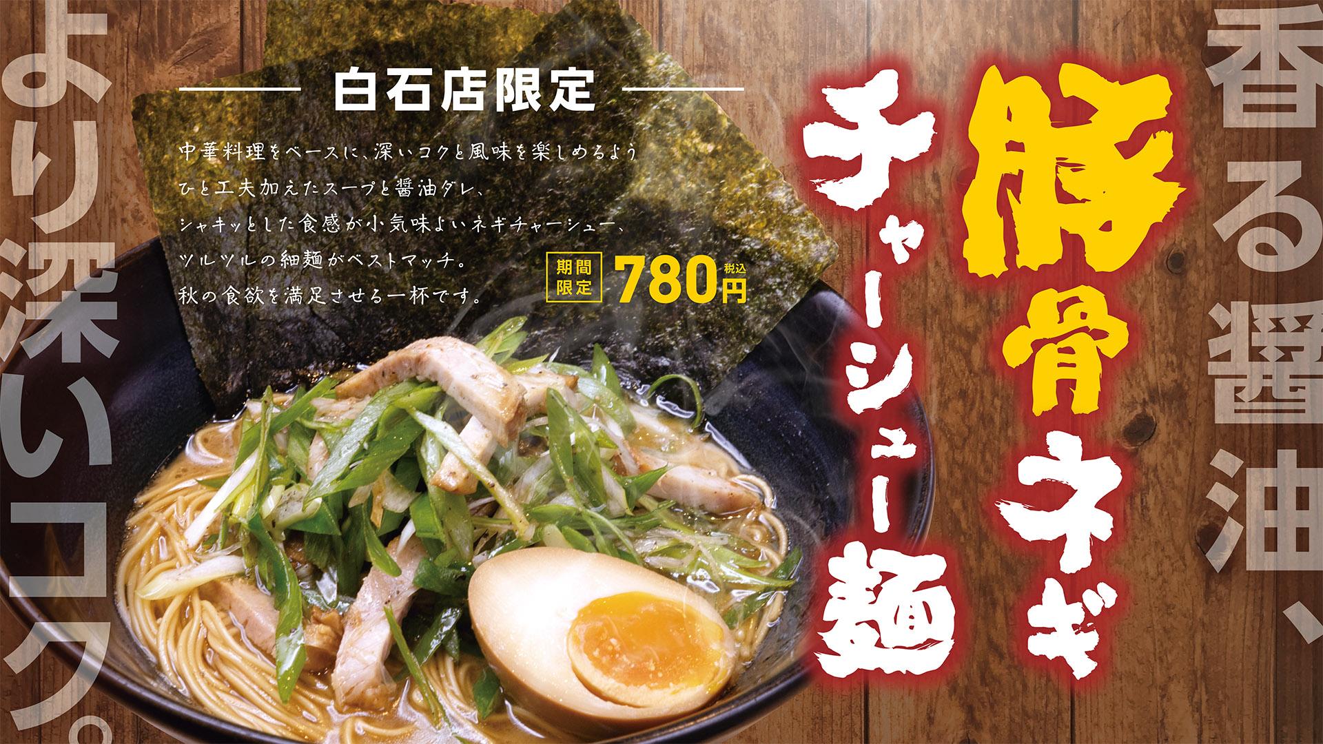 麺GO家 白石店限定/豚骨ネギチャーシュー麺