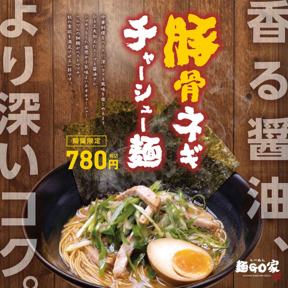 麺GO家 白石店限定/豚骨ネギチャーシューメン