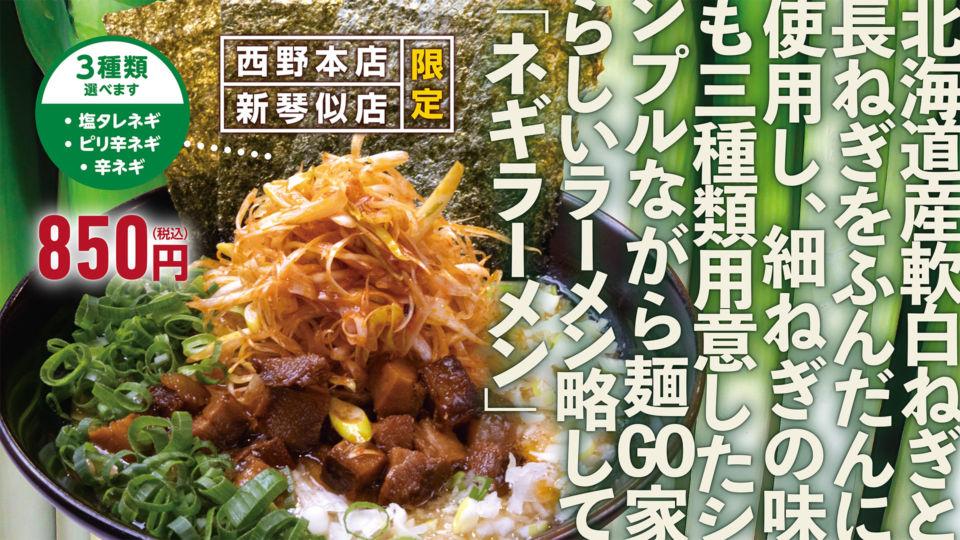 麺GO家/略してネギラーメン
