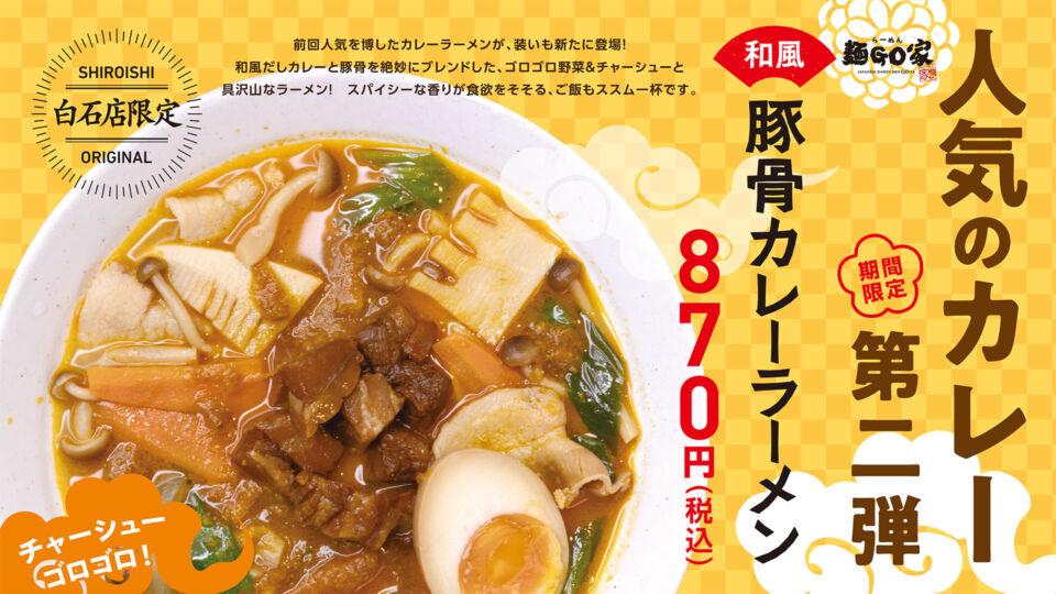 麺GO家白石店/和風カレーラーメン