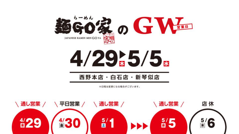 らーめん麺GO家 - ゴールデンウィークのお知らせ2021