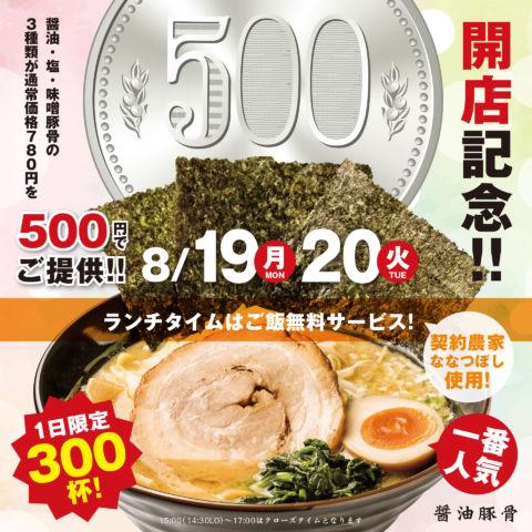 新琴似オープン記念500円イベント
