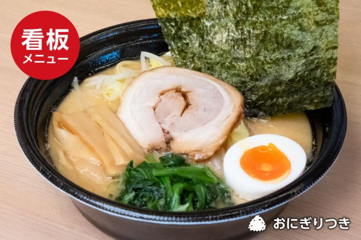 新琴似店/テイクアウト限定醤油豚骨ラーメン