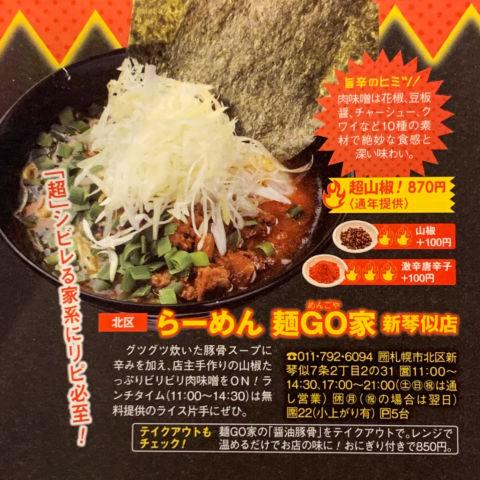 じゃらん8月号/旨辛シビレ麺