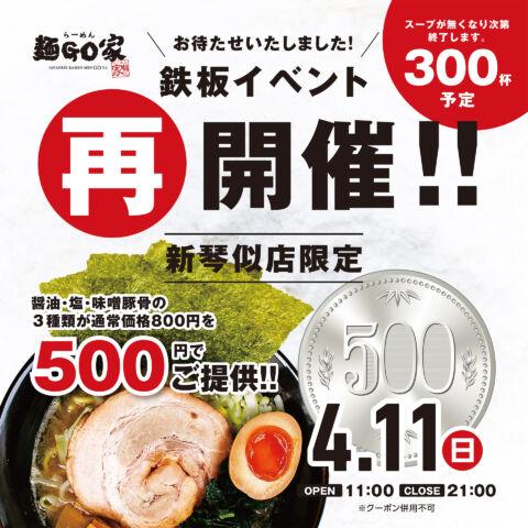 麺GO家_新琴似_500円A4_SNS