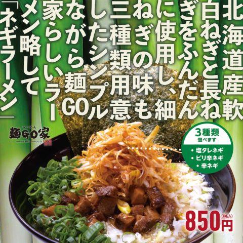 麺GO家_ネギラーメンPOP_SNS