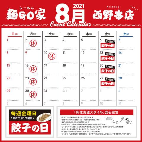 麺GO家_西野本店_8月カレンダー_SNS_ol