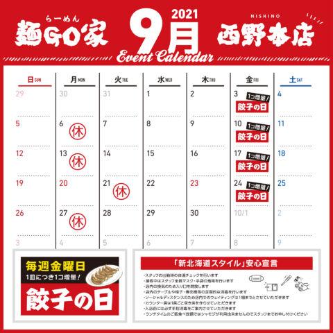 麺GO家_西野本店_9月カレンダー_SNS_ol
