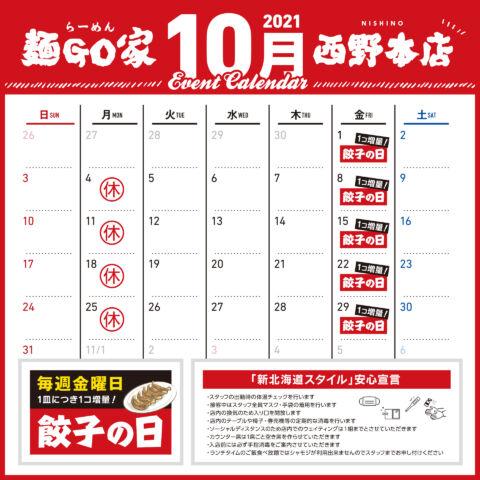 麺GO家_西野本店_10月カレンダー_SNS_ol