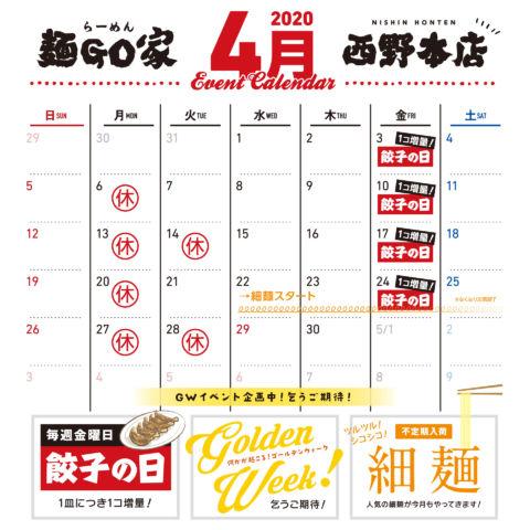 mengoya_nishino_calendar_202004
