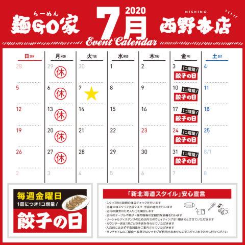 mengoya_nishino_calendar_202007