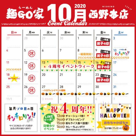 mengoya_nishino_calendar_202010_sns