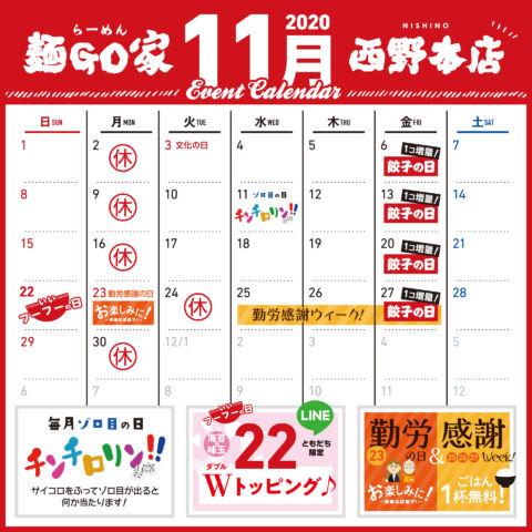 mengoya_nishino_calendar_202011