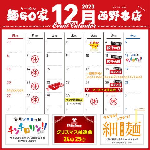 麺GO家_西野_12月カレンダー_SNS_ol