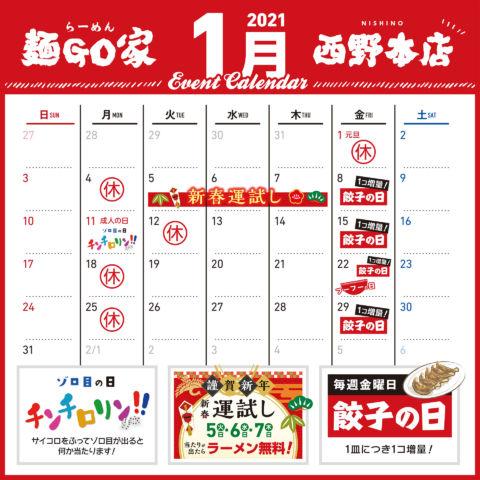 麺GO家_西野_1月カレンダー_SNS_ol