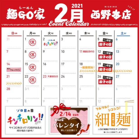 麺GO家_西野_2月カレンダー_SNS_ol