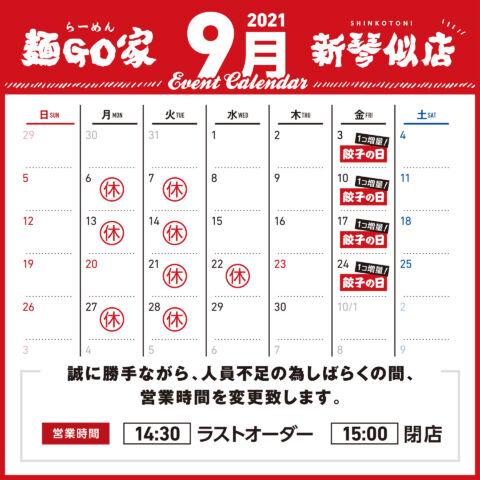 麺GO家_新琴似_9月カレンダー_SNS_ol