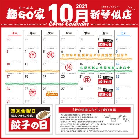 麺GO家_新琴似店_10月カレンダー_SNS_ol
