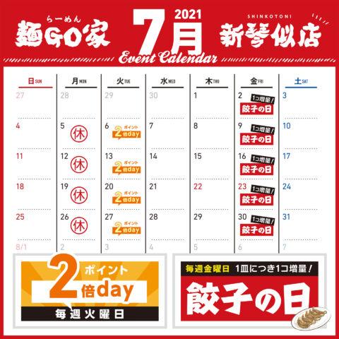 麺GO家_新琴似_7月カレンダー_SNS_ol