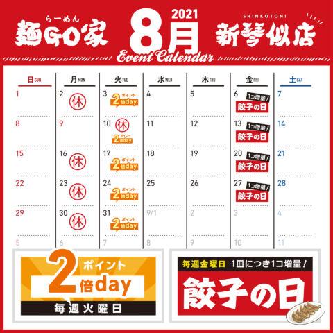 麺GO家_新琴似_8月カレンダー_SNS_ol