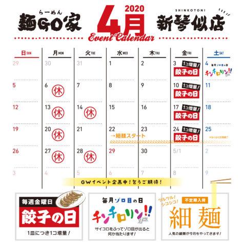 mengoya_shinkotoni_calendar_202004